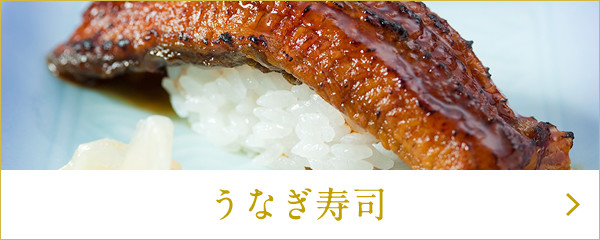 うなぎ寿司