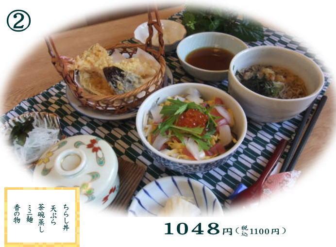 週替わりランチ②ちらし膳1,150円